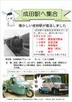 【羽前成田駅へ集合!〜懐かしい駅舎の復活です】:画像
