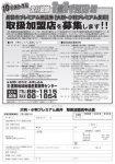 【長井市プレミアム商品券が発行されます!】:画像