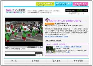 【長井おどり大パレード!〜動画をアップしました♪】:画像