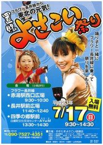 【フラワー長井線に乗って〜置賜よさこい祭り、熱く開催!】:画像