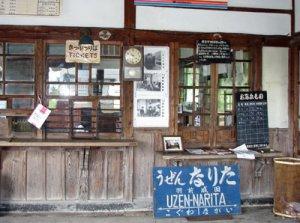 【駅の中が懐かしく復活〜羽前成田駅】:画像