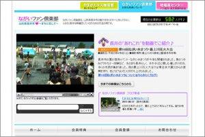 【真夏の祭典!ながい水まつりを動画でアップしました♪】:画像