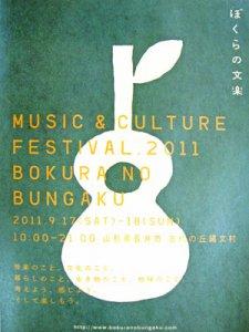 【文学×音楽 古代の丘で秋フェス開催〜ぼくらの文楽】:画像