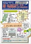 【長井南中2年生が東京で郷土の名産品を販売します!】:画像