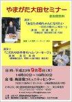 【やまがた大田セミナー〜草岡ハムさんが登場します!】:画像