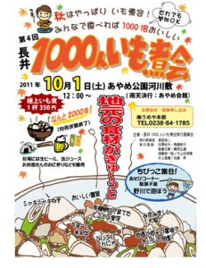 【1000人いも煮会が行われます!】:画像