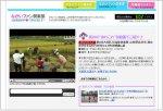 【動画アップしました〜大田区交流ツアー】:画像