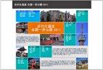 【長井市でも!〜全国近代化遺産一斉公開2011】:画像