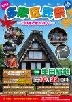 【今年も多摩区民祭で長井市の物産を販売します】:画像