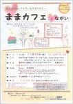 【避難中のママたち、一緒に話そう!〜ままカフェ in 長井】:画像