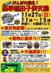 【第32回早稲田子供天国が開催されます!】:画像