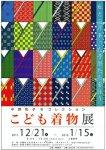【中野和子 こども着物展〜白鷹町AYu:Mにて開催!】:画像
