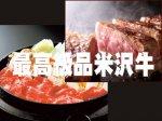 【最高級の米沢牛でクリスマスを!】:画像