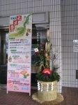 【元旦祭開催!A HAPPY NEW YEAR!】:画像