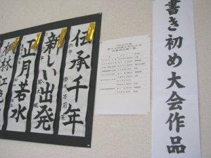 【書き初め展示会〜ギャラリー停車場】:画像