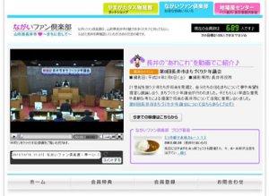 【動画アップしました!〜第8回長井市まちづくり少年議会】:画像