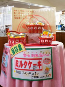 【保存食のミルクケーキ!】:画像