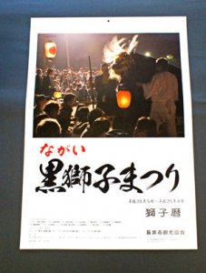 【獅子暦 ながい黒獅子まつりカレンダー発売!】:画像