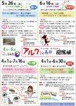 【アルクin長井〜4月から7月の長井へ!&さくら通信*゜。+*】:画像