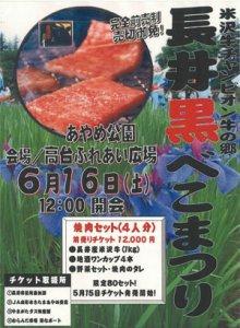 【〜米沢牛チャンピオン牛の郷〜 長井黒べこまつりを開催します】:画像