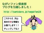 【ながいファン倶楽部ブログ ver.3になりました!】:画像
