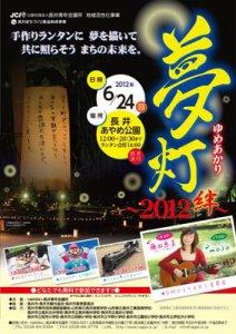 【夢灯〜2012 絆〜】:画像