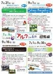 【アルク in 長井 7月〜9月回覧板♪】:画像