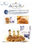 【長井が牛(ぎゅぅ)っとつまったラスクの試食会】:画像