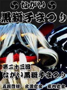 【気になる『第23回ながい黒獅子まつりDVD』の発売日は!】:画像