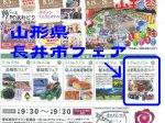 【山形県長井市フェア〜ダイシン百貨店〈予告〉】:画像