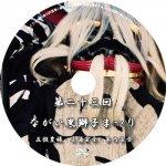 【第23回ながい黒獅子まつりDVD〜8月20日堂々の発売!! 】:画像