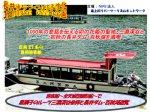 【長井ダム・百秋湖を遊覧してみませんか※変更あり】:画像