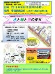 【長井南中生が早稲田商店街で販売体験をします♪】:画像