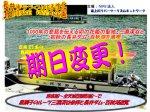 【長井ダム百秋湖の遊覧、日程変更です】:画像