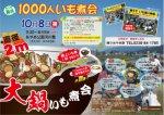 【『長井1000人いも煮会』今年も行います!】:画像