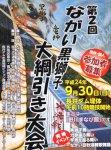 【9月30日は ながい黒獅子大綱引き大会!】:画像