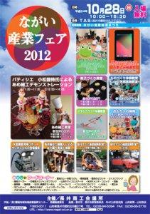 【ながい産業フェア2012が開催されます!】:画像