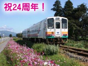 【10月21日フラワー長井線まつり!】:画像