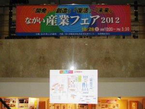 【ビックイベント2本立て!ながい産業フェアと地産地消まつり】:画像