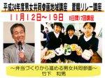 【置賜リレー講座:竹下和男講演会 『弁当の日と子育て』】:画像