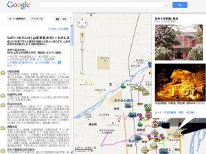 【長井をお散歩してみませんか♪】:画像