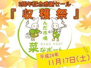 【菜なポート3周年記念感謝セール『収穫祭』を行います!】:画像