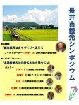 【長井市観光シンポジウムを開催します】:画像