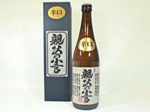 【『親父の小言』〜鈴木酒造店長井蔵】:画像