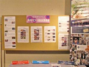 【平成25年度 長井まちづくり基金 助成事業 募集中!】:画像