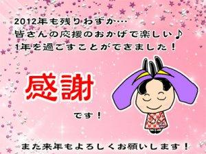 【2012年ありがとうございました!】:画像