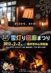 【雪灯り回廊まつり2013 開催決定!】:画像