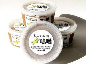 【豆の甘味がギュッと詰まった〜『馬のかみしめ味噌』】:画像