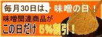 【今月は28日が味噌の日 !!】:画像