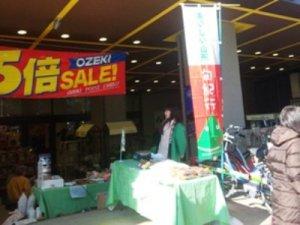 【『スーパーオオゼキ高井戸店』に出店します】:画像